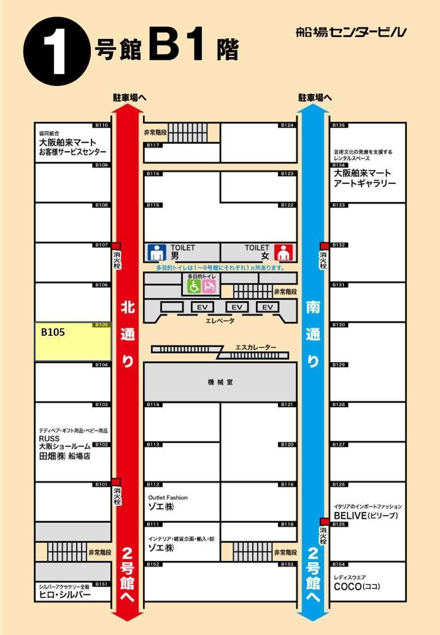 物販店:1号館地下1階 B105号室
