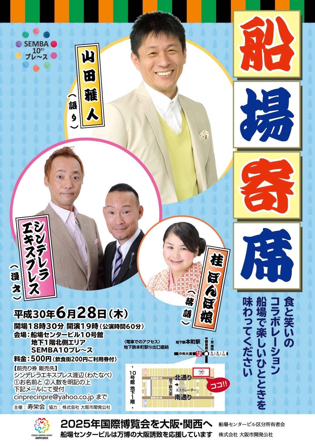 【イベント】船場寄席~其ノ二~山田雅人ほか