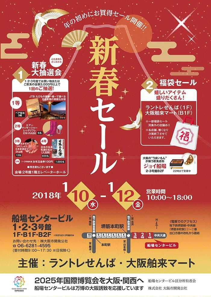 【イベント】新春セール