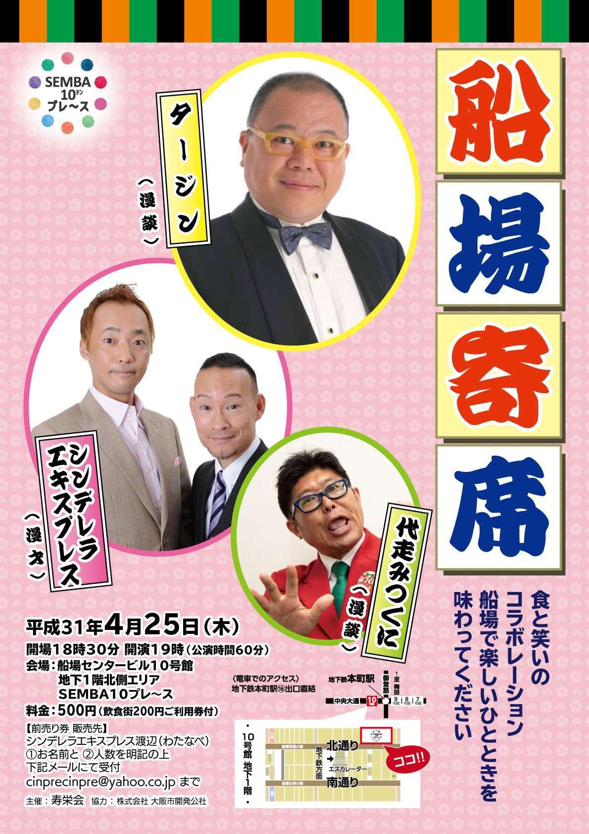 【イベント】平成最後の船場寄席 ゲスト:タージンさん!他