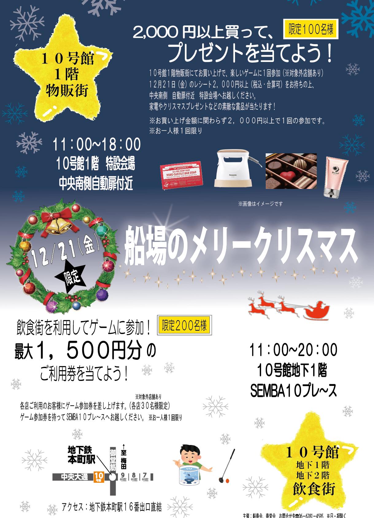 【イベント】12月21日(金)限定!10号館クリスマス開催!
