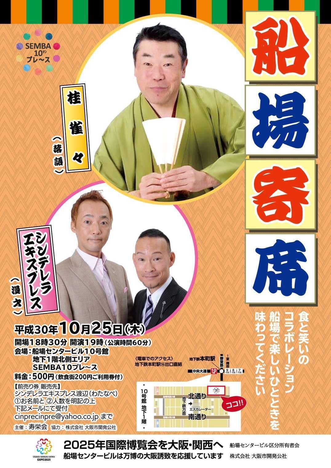 【イベント】船場寄席 其の四!ゲスト 桂雀々さん!