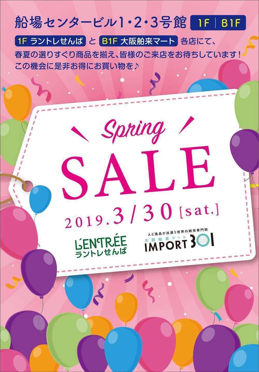 【イベント】3月30日(土)SPRING SALE!!
