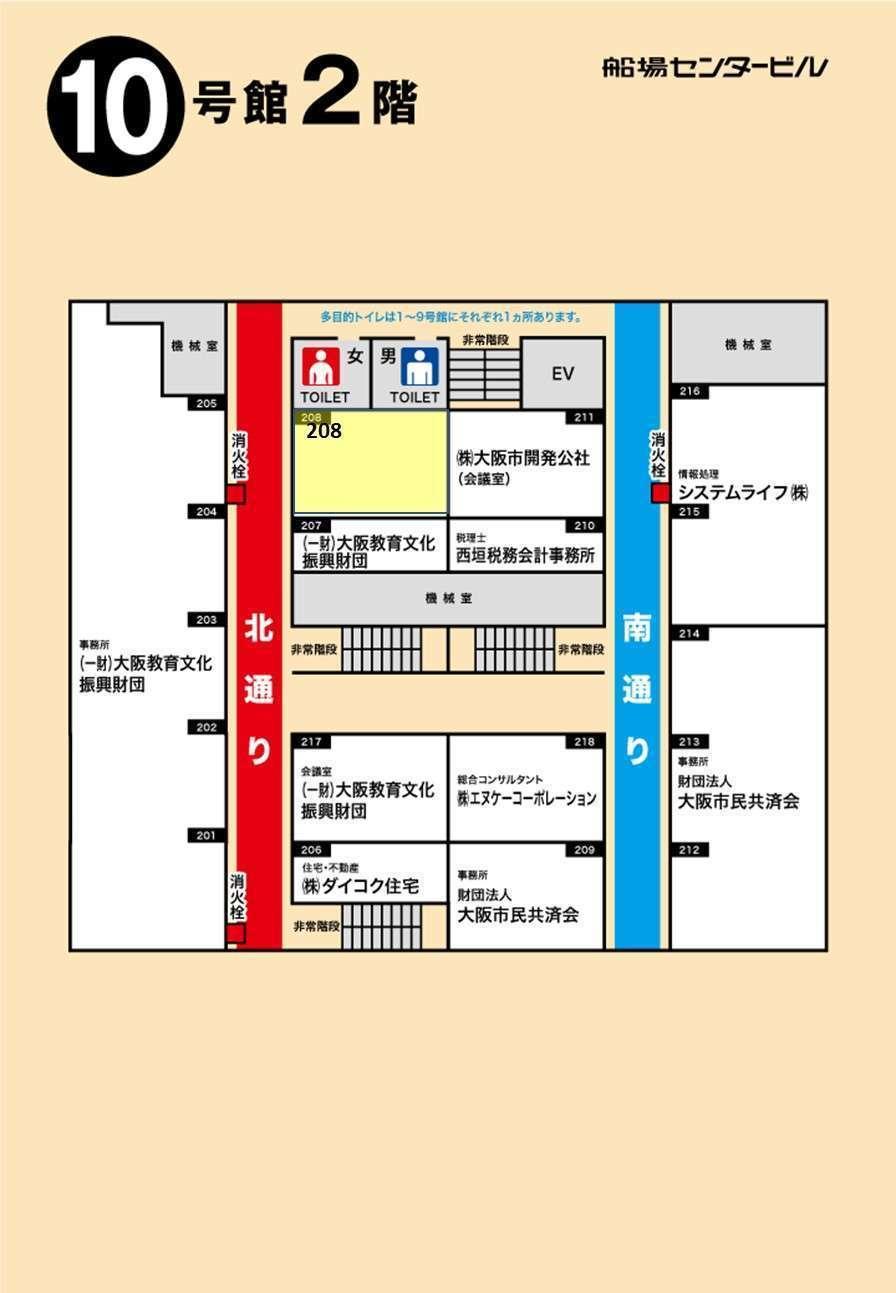 事務所:10号館2階 208号室