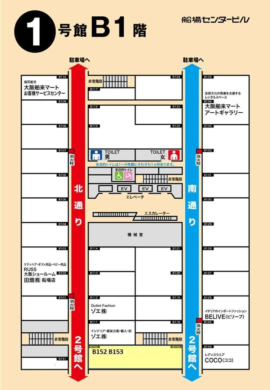 物販店:1号館地下1階 B152号室