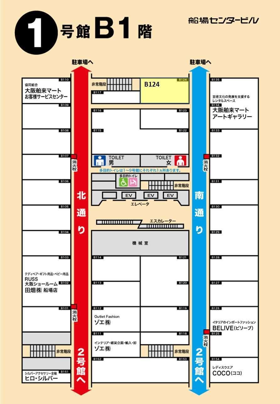 物販店:1号館地下1階 B124号室