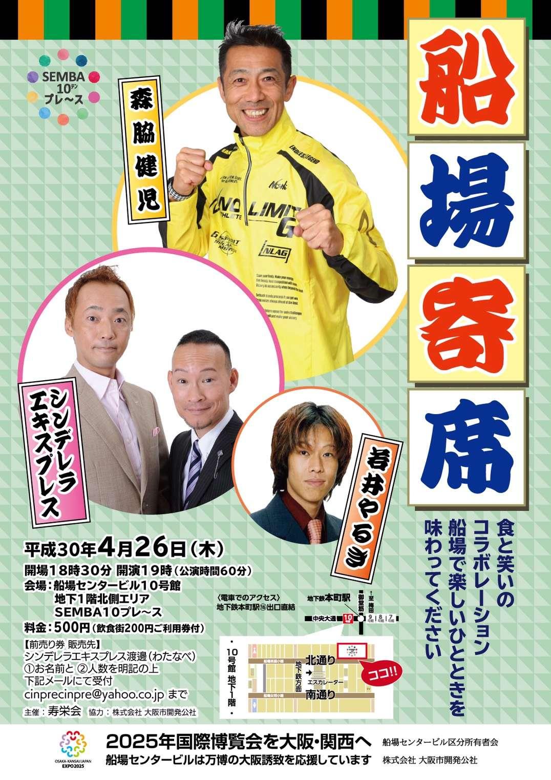 【イベント】定期イベント開催決定!! 第1回目は、船場寄席!!