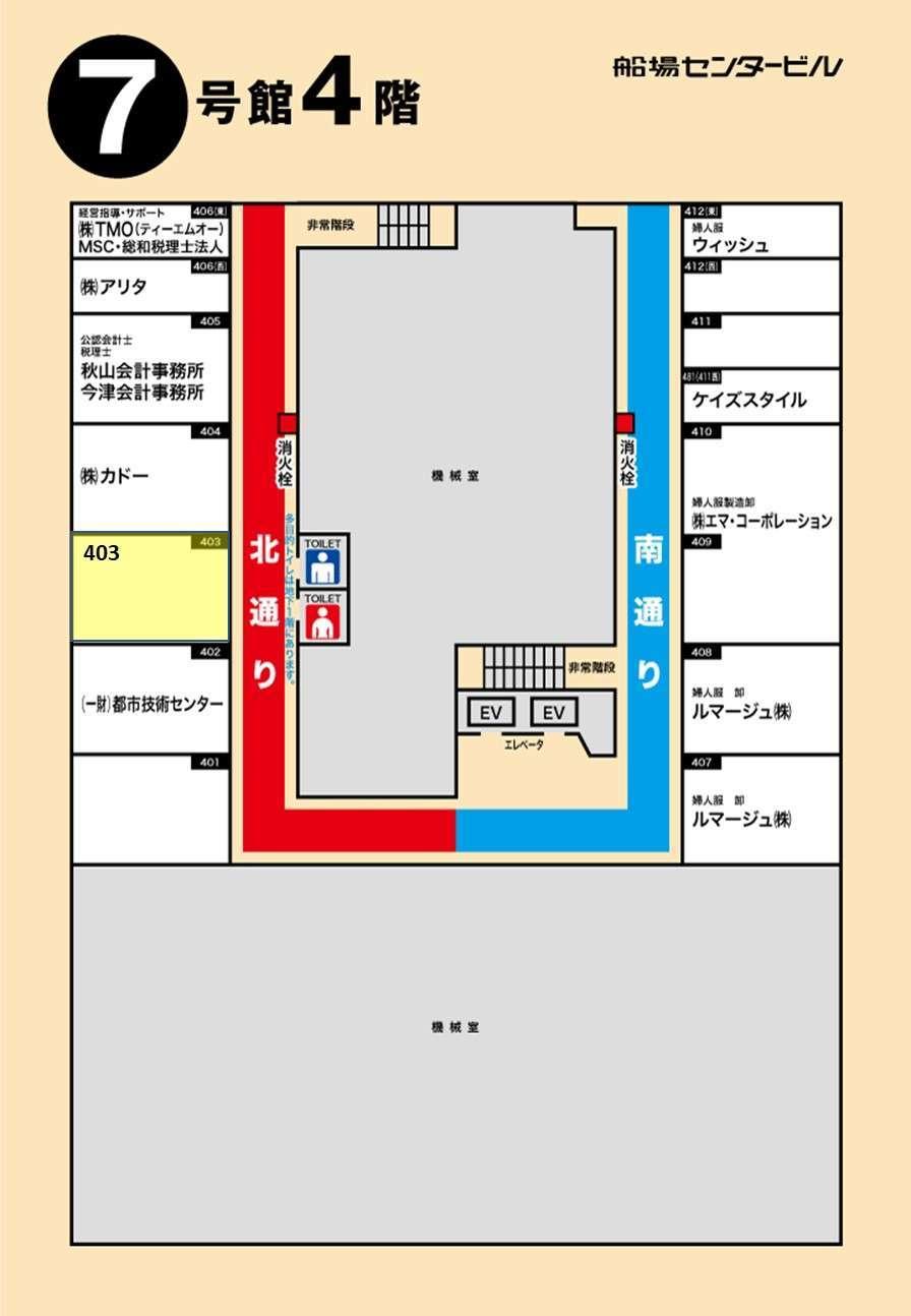事務所:7号館4階 403号室
