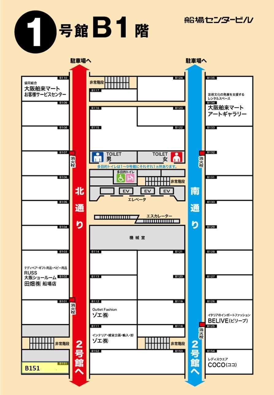 物販店:1号館地下1階 B151号室