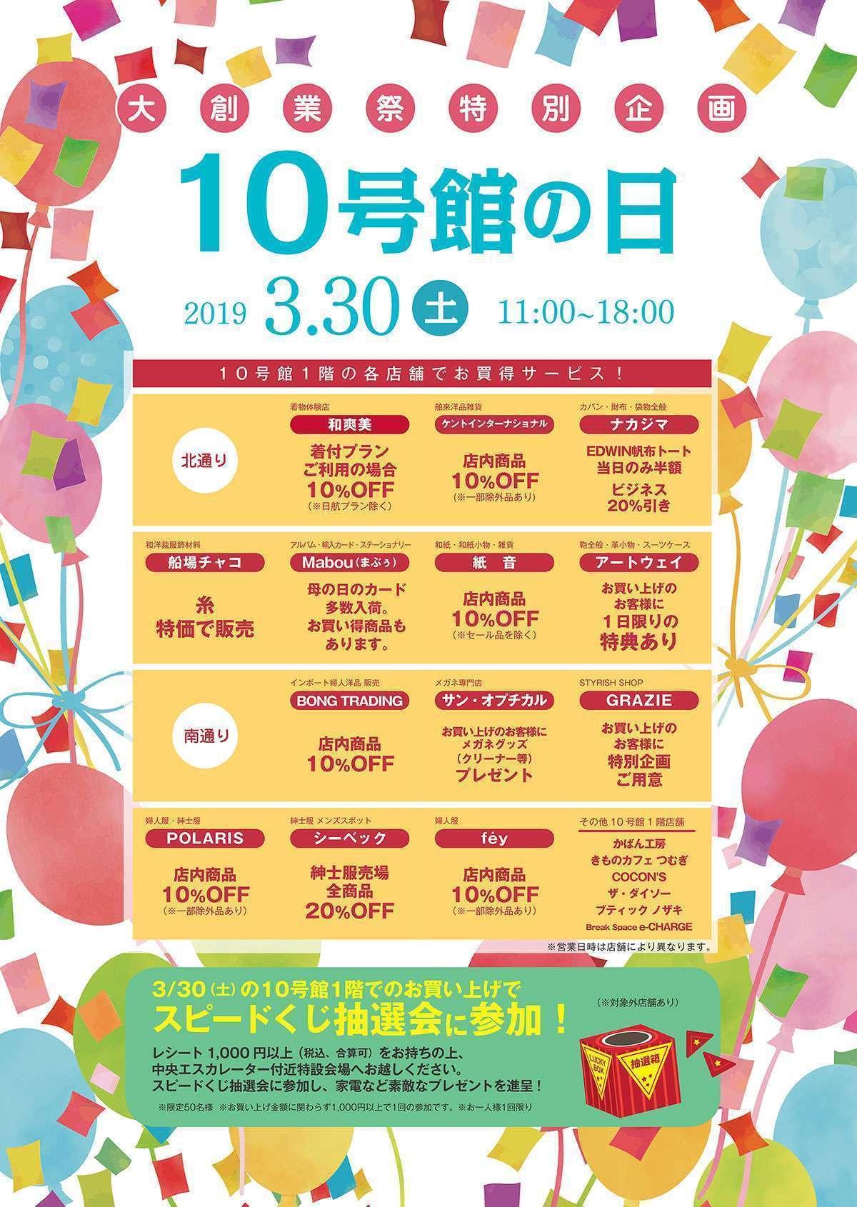 """【イベント】3月30日(土)限定!""""大創業祭特別企画"""" 10号館の日!"""