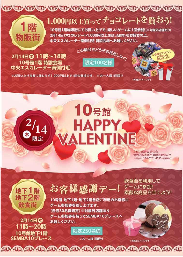 【イベント】2月14日(木)限定!10号館「HAPPY VALENTINE」!