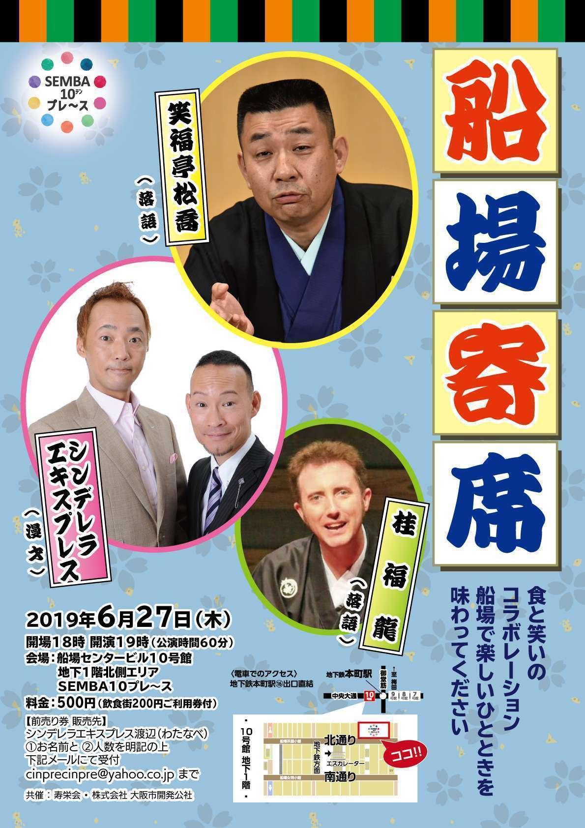 【イベント】船場寄席 其の八!落語 笑福亭松喬、桂福龍