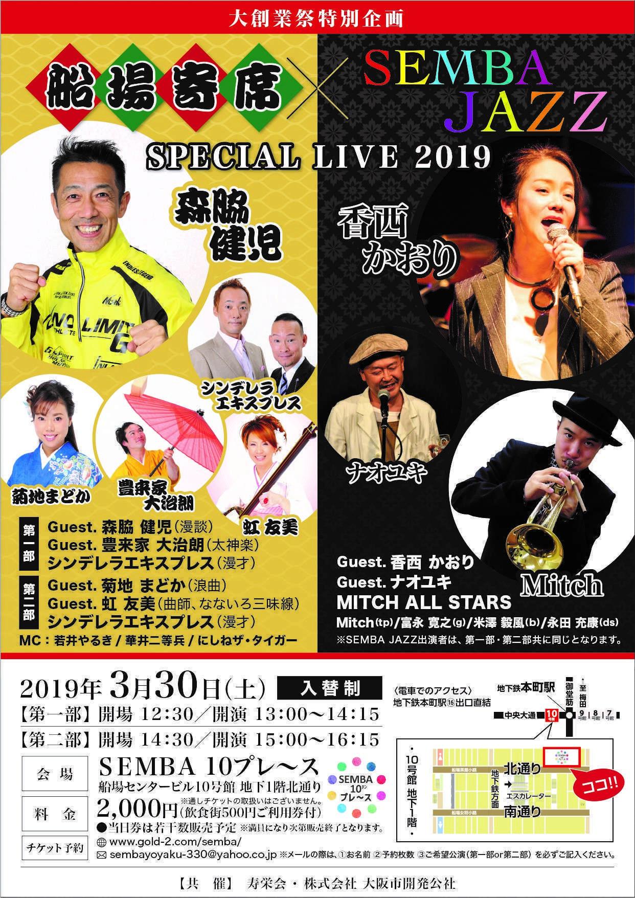 【イベント】船場寄席×SEMBA JAZZ ―SPECIAL LIVE 2019-