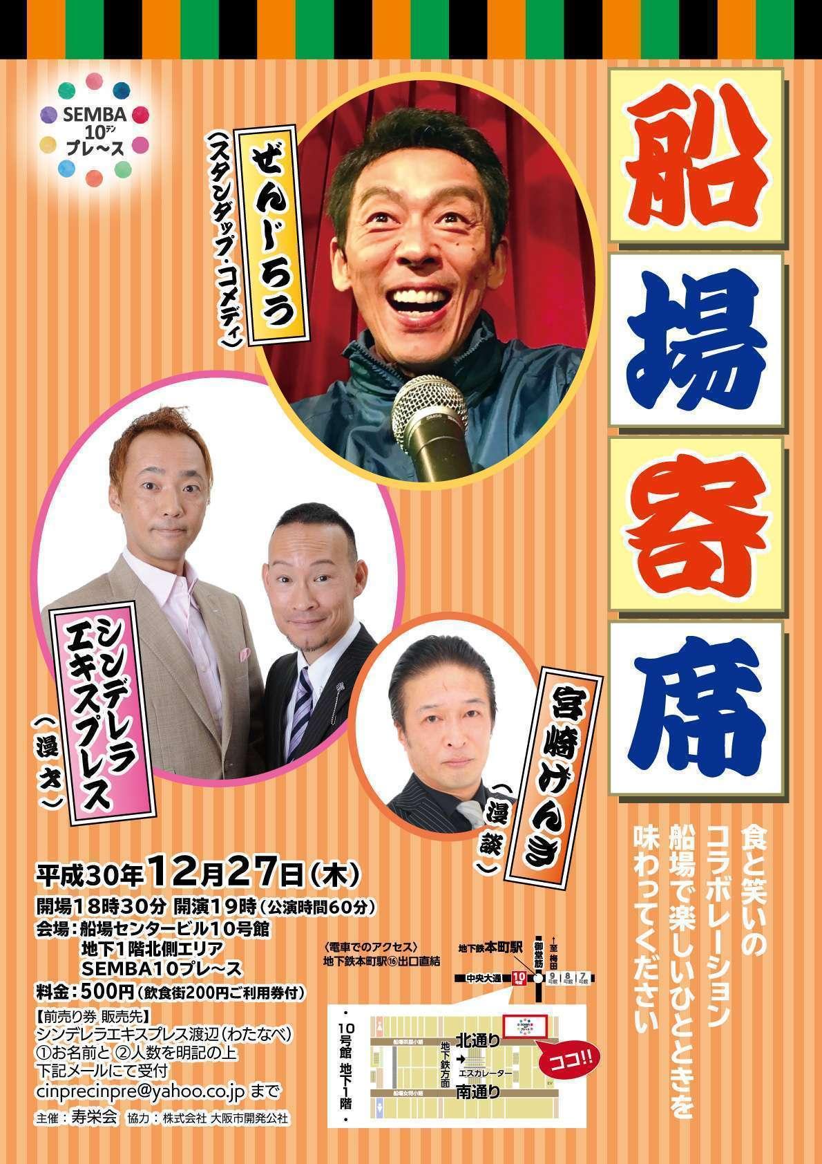 【イベント】船場寄席 其の五!ゲスト ぜんじろうさん!他