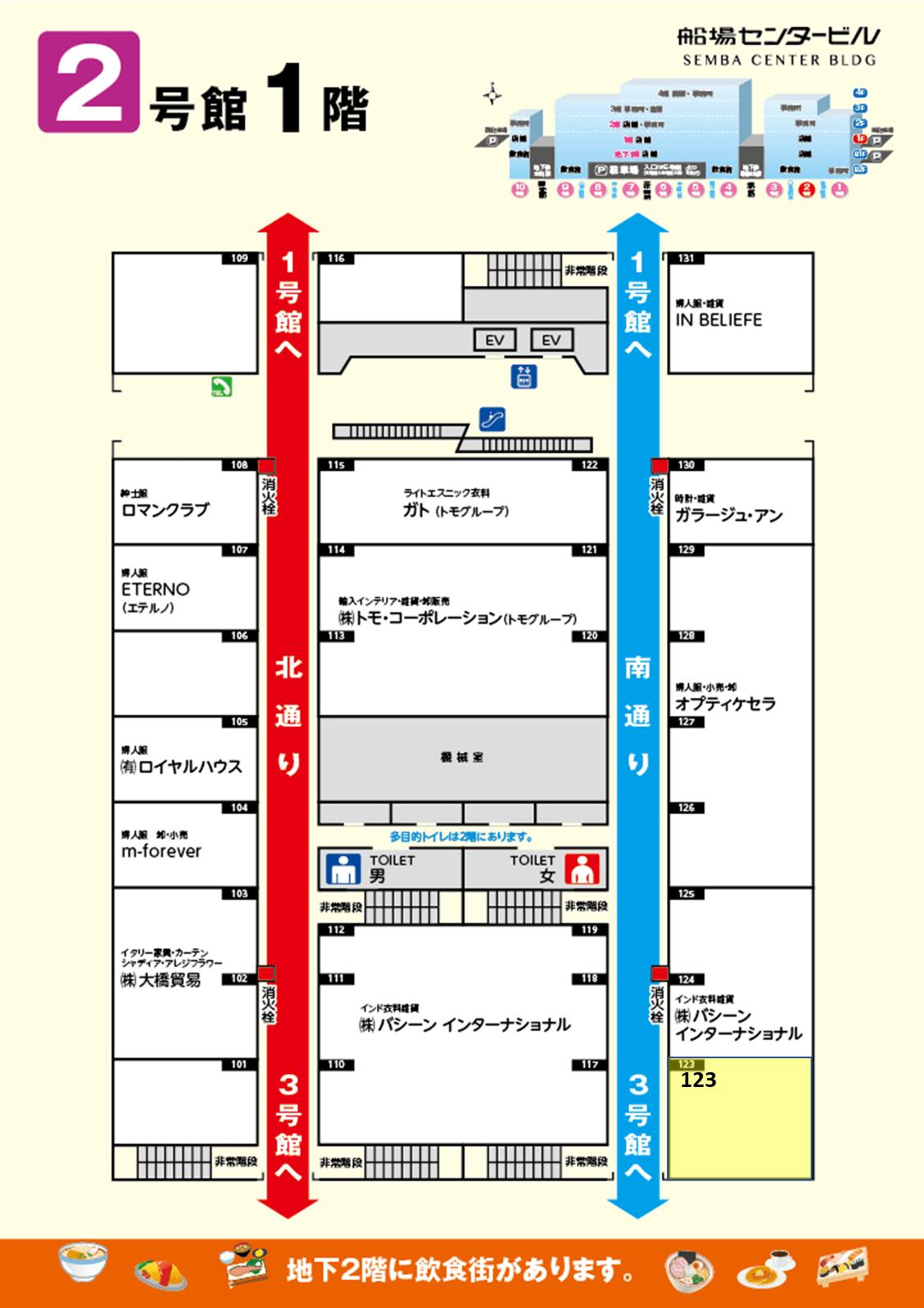 物販店:2号館1階 123号室