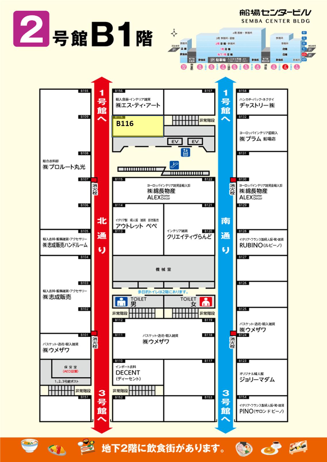 物販店:2号館地下1階 B116号室