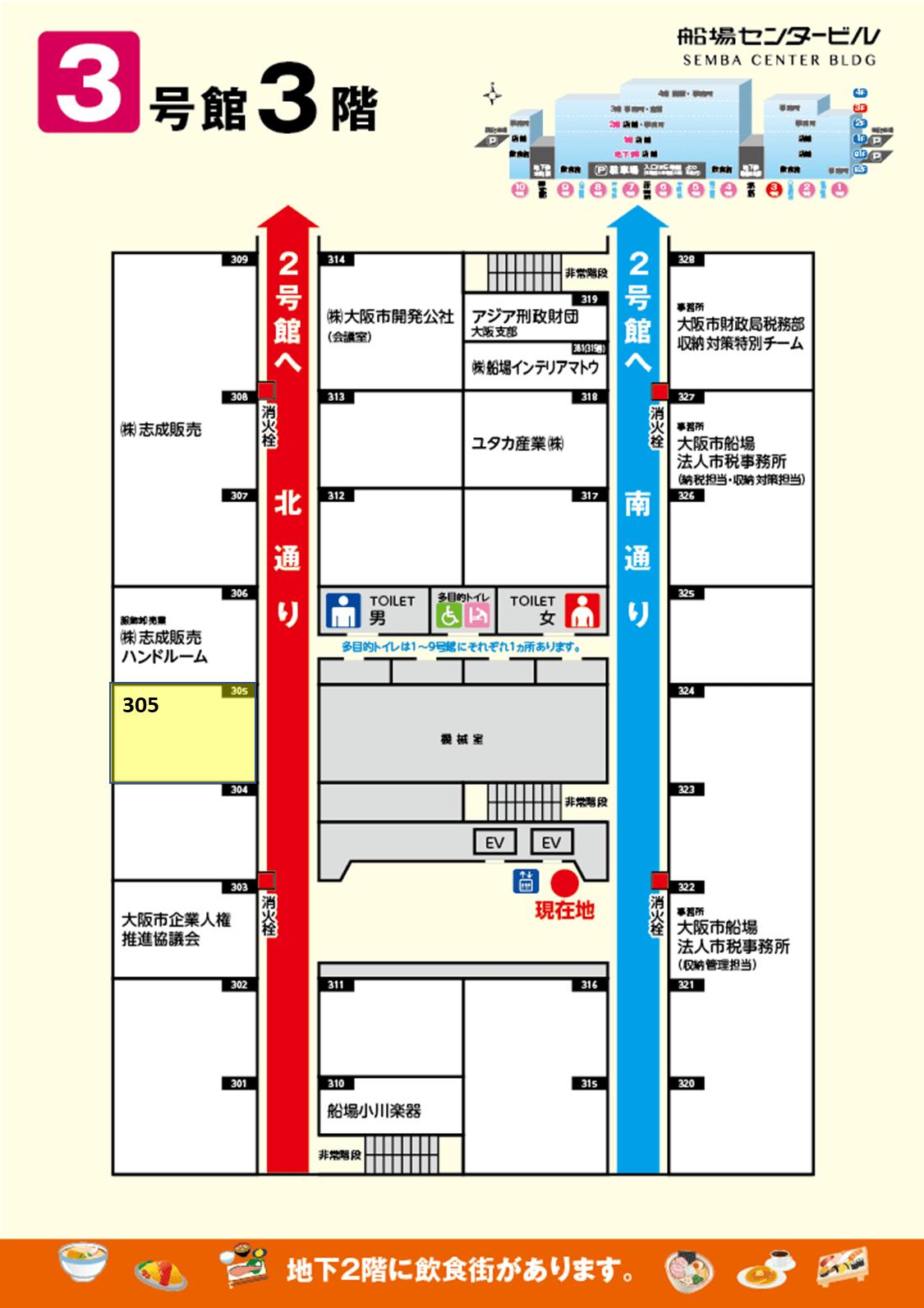 事務所:3号館3階 305号室