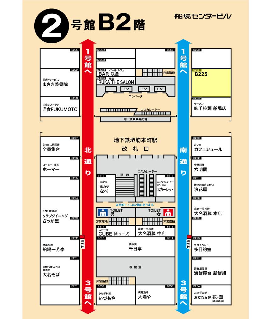 飲食店:2号館地下2階 B225号室