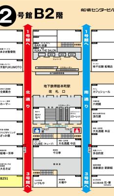 飲食店:2号館地下2階 B251号室