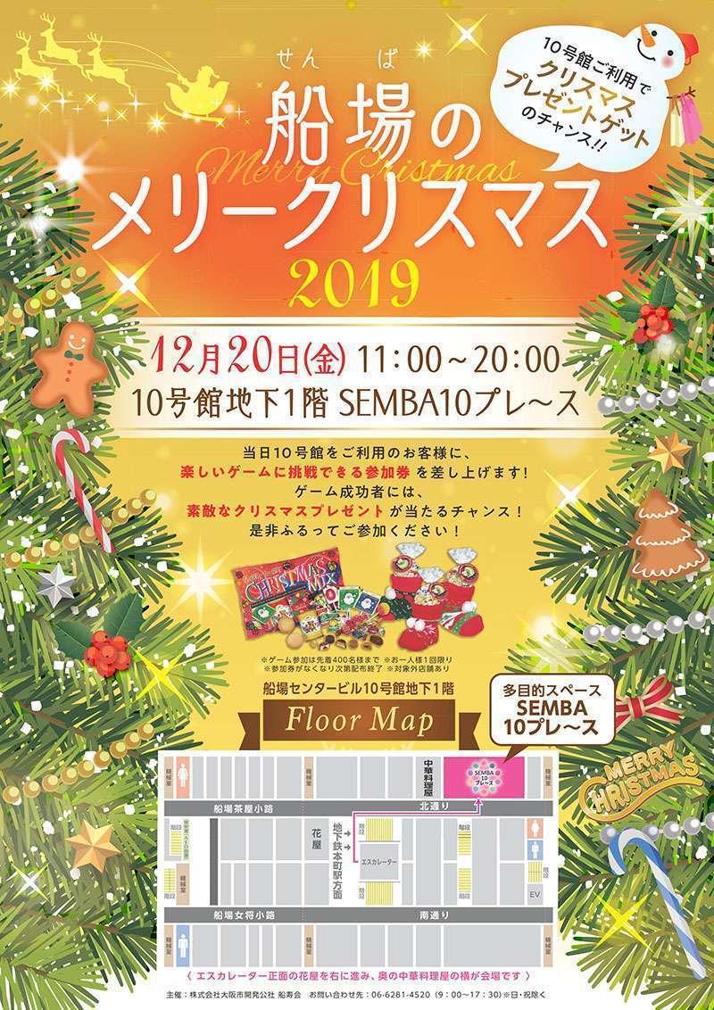 12月20日(金)限定!10号館「船場のメリークリスマス2019」!