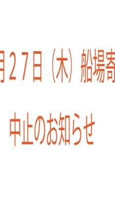 2月27日開催の船場寄席、中止のお知らせ