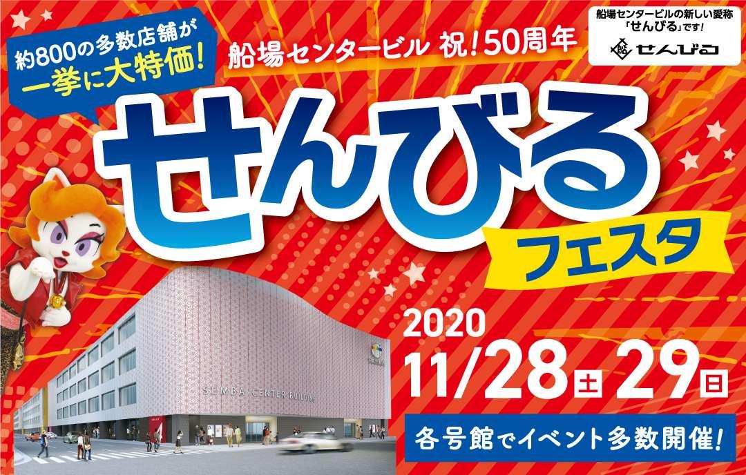 11月28日(土)・29日(日) せんびるフェスタ開催!