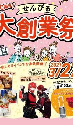 3月27日(土)  せんびる大創業祭