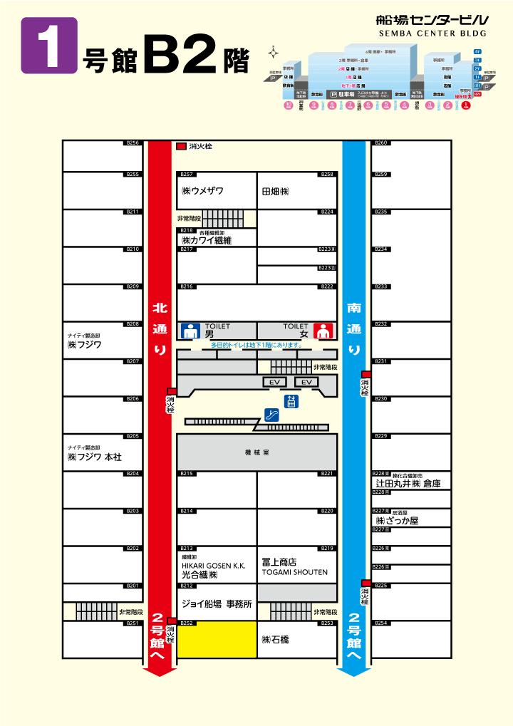 倉庫:1号館地下2階B252号室